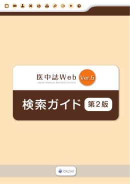 医中誌Web(Ver.5)検索ガイド第2版 ダウンロード