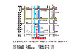 名古屋市中区栄一丁目23番13号 伏見ライフプラザ5階 鯱城ホール