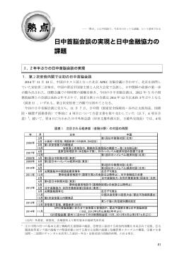 日中首脳会談の実現と日中金融協力の課題(pdf: 495kb)