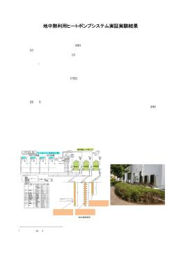 地中熱利用ヒートポンプシステム実証実験結果(PDF:226KB)