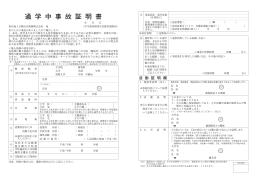 通学中事故証明書 - 日本国際教育支援協会