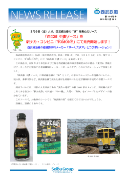 「西武線 中濃ソース」を 駅ナカ・コンビニ「TOMONY 」にて発売開始します!