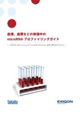血清、血漿などの体液中の microRNA プロファイリングガイド