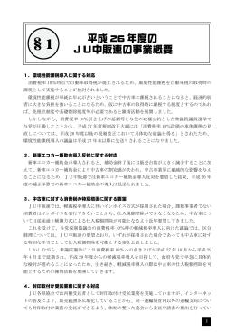 事業報告書 - JU中販連