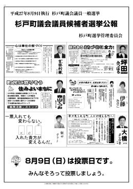選挙公報 - 杉戸町
