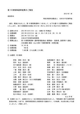第 18 期理事選挙結果のご報告