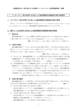 1 公職選挙法の一部を改正する法律案(インターネット選挙運動解禁