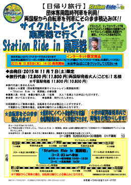 Station Ride in 南房総