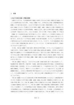 序章-I- Ⅰ 序章 これまでの自己点検・評価の経緯 京都女子大学では