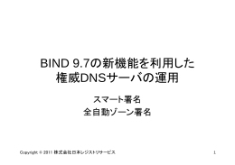 スマート署名(Smart signing) BIND 9.7での新機能
