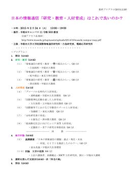 日本の情報通信「研究・教育・人材育成」はこれで良いのか?