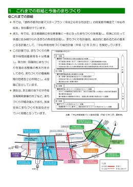 1 これまでの取組と今後のまちづくりP1-P2(PDF文書)