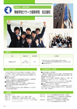 専修学校クラーク高等学院 名古屋校