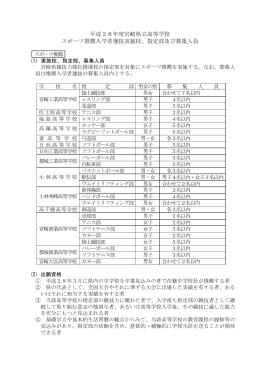 平成28年度宮崎県立高等学校 スポーツ推薦入学者選抜実施校、指定部