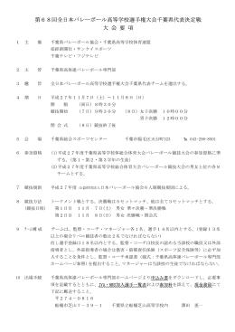 第68回全日本バレーボール高等学校選手権大会千葉県代表決定戦 大