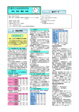石巻市立桜坂高等学校