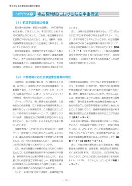 トピックス2 名古屋地域における航空宇宙産業 (PDF形式