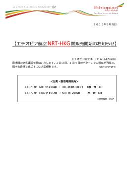 【エチオピア航空NRT-HKG間販売開始のお知らせ】