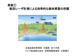 航空レーザー計測による効率的な森林資源の把握(PDF:9452KB)