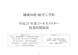 機械知能・航空工学科 - 東北大学工学研究科・工学部