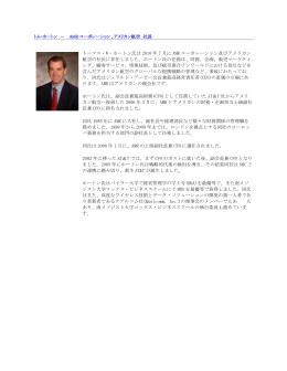 トム・ホートン — AMR コーポレーション、アメリカン航空 社長 トーマス・W