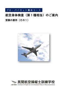 航空身体検査(第1種相当)のご案内 - JGAS Japan General Aviation