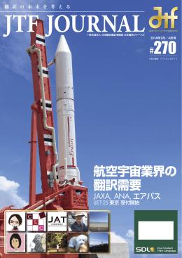 航空宇宙業界の 翻訳需要 - JTFジャーナルWeb
