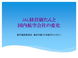 JAL経営破たんと 国内航空会社の変化