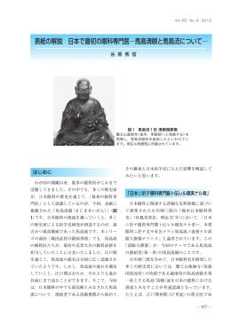 表紙の解説 日本で最初の眼科専門医  馬島清眼と馬島流について