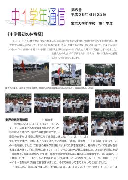 《中学最初の体育祭》 - 帝京大学中学校高等学校