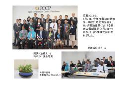 広報2015-21 4月7日、今年度最初の研修 コースは11名の方を迎え