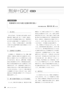 第47回 刑事事件における差入記録の取り扱い 贄田健二郎