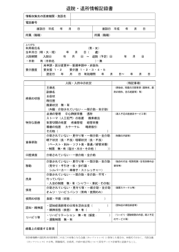 退院・退所情報記録書(PDF:111KB)