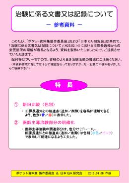 治験に係る文書又は記録について - 一般社団法人日本QA研究会 (JSQA)