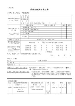 診療記録開示申込書 (PDF:99.7KB)