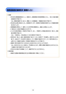 複数譲渡記録請求(画面入力)