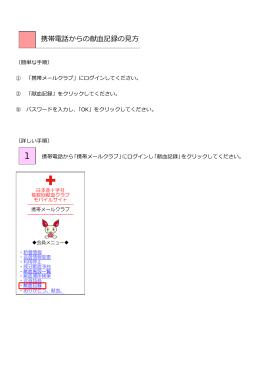 携帯電話からの献血記録の見方