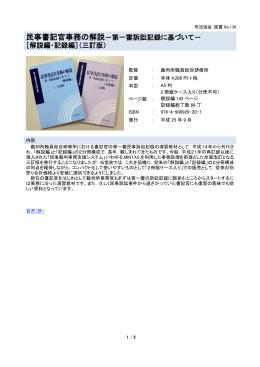 民事書記官事務の解説-第一審訴訟記録に基づいて- [解説編・記録編