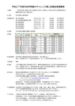 平成27年度竹田市希望  チャレンジ陸上記録会実施要項