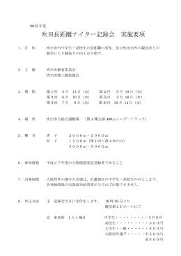 2015年度吹田長距離ナイター記録会 実施要項(PDF)