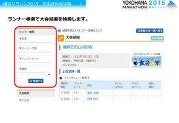 完走証作成手順PDF - 横浜マラソン2016
