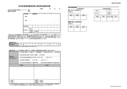 利用者登録情報変更届(兼変更記録請求書)