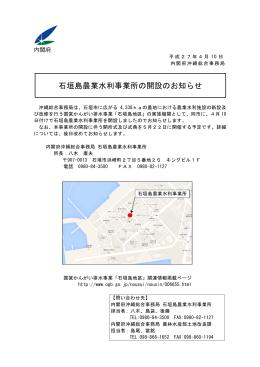 石垣島農業水利事業所の開設のお知らせ