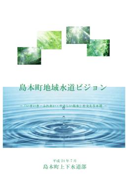 島本町地域水道ビジョン(PDF:2MB)