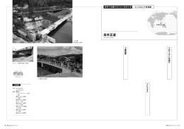インドネシア共和国 ニアス島橋梁復旧計画