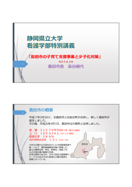 「島田市の子育て支援事業と少子化対策」 島  市   染谷絹代 島  市の概要