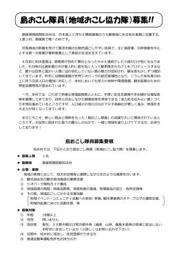 島おこし隊員(地域おこし協力隊)募集!!