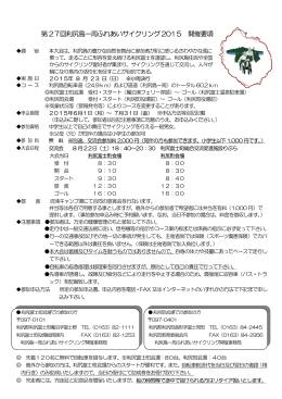 第 27回利尻島一周ふれあいサイクリング 2015 開催要項