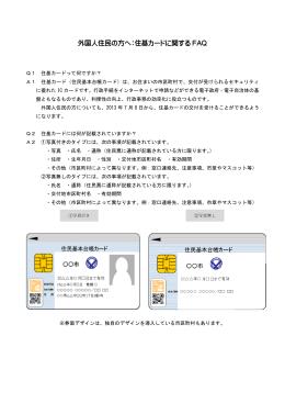 外国人住民の方へ:住基カードに関する FAQ