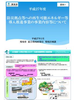 防災拠点等への再生可能エネルギー等 導入推進事業の事業
